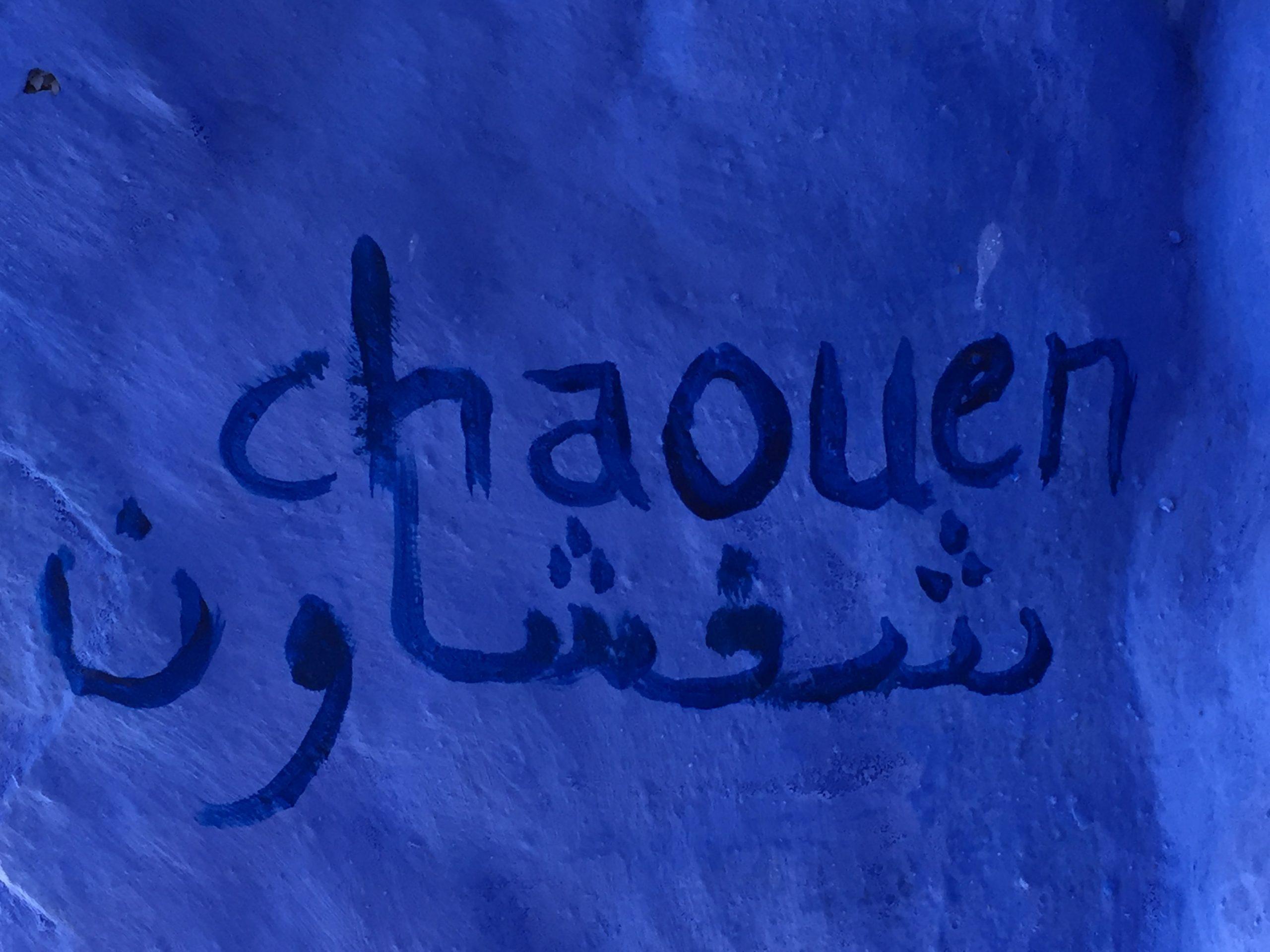 Excursion a Chaouen desde Fez